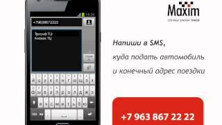 Совет №1 - заказ такси через СМС(, 2013-03-13T10:29:37.000Z)