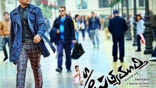 Son of Satyamurthy Awesome fluit BGM HQ 1080