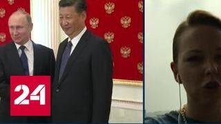 Встреча глав России и Китая получила положительные отзывы в китайских СМИ