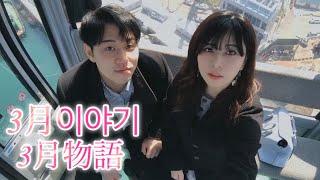 한일커플 ep.73월이야기日韓夫婦
