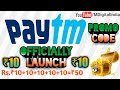 Paytm officially launch free ₹10 rupee cashback Pa new number