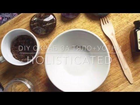 DIY |направи си сам| ексфолианти за тяло,лице и устни ( натурални )