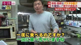 「スーパーニュース」 高崎パスタ特集 14 04 02放送