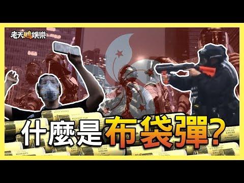 老鵝特搜#123 布袋彈/中華民國地區/中油油輪/暴龍總冠軍