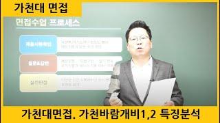 가천대면접. 가천바람개비1,2 면접특징과 준비방법. 강남하이퍼리뷰학원