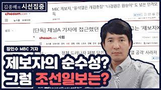 """[김종배의 시선집중] """"채널A기자와 제보자 주고받은 문자, 공개 예정"""" - 장인수 (MBC 기자)"""