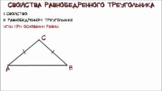 Геометрия  Равнобедренный треугольник и его свойства