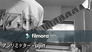 【アンリミッター】uijin Guitar Cover