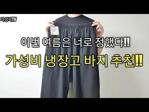 [가성비TV 54탄!!] 남자 여름 바지 추천!! 냉장고 바지 추천 코디!! 와이드 팬츠 추천!!