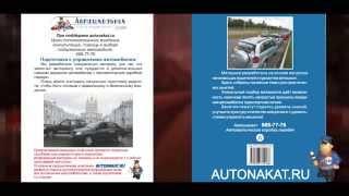 Книга - методика для самостоятельного управления автомобилем.