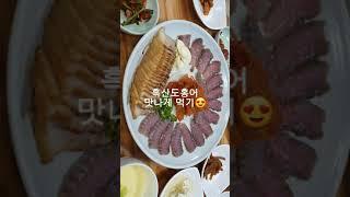 [흑산도홍어] 맛나게먹기~^^ Shorts