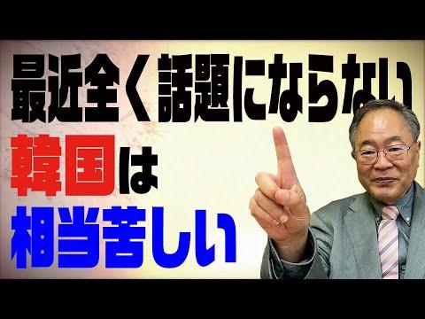 第46回 髙橋洋一チャンネル 第46回 最近全く話題にならない韓国は相当苦しい