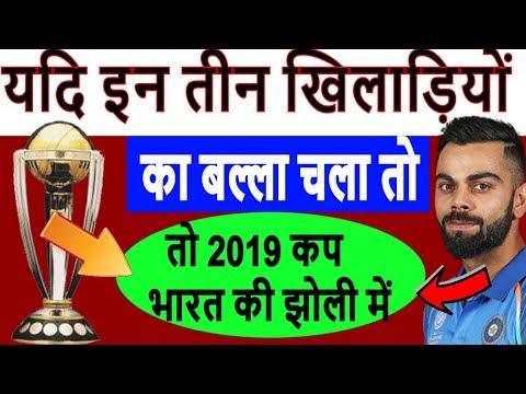 2019 World cup में यदि इन तीन Players का बल्ला चला ,तो icc world cup team India की झोली में