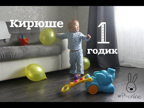 Кирюше 1 годик/ первый день рождения #P-ONLINE
