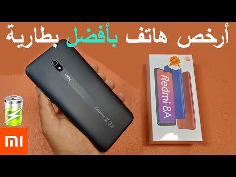 Download مراجعة هاتف ريدمي Xiaomi Redmi 8a