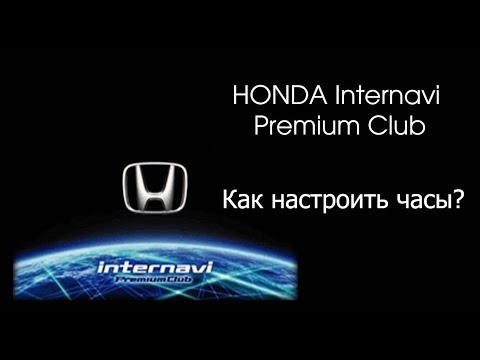 Honda Internavi Premium Club | Настройка часов (времени)