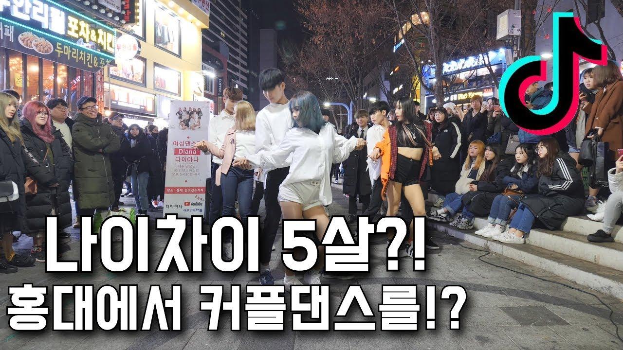[KPOP IN PUBLIC] 나이차이 5살?! 홍대에서 커플댄스를?! 청하(Chung Ha) - Love U(러브유) Cover Dance 커버댄스 4K