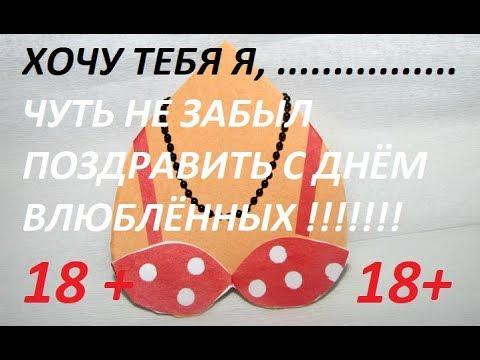 Прикольные Валентинки для взрослых поздравление 18+ с днём всех влюблённых - Ржачные видео приколы