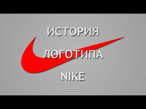 История логотипа: Nike.