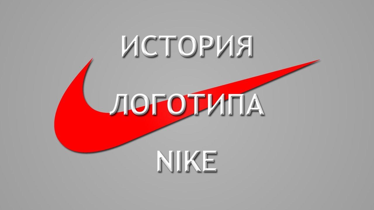 e3b137ba История логотипа: Nike. Что означает логотип Найк? - YouTube