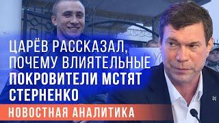Царёв рассказал, почему влиятельные покровители мстят Стерненко