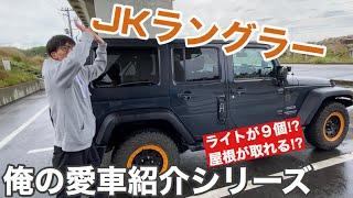 【JK ラングラー】王道の4WD 見たら最後…絶対的に欲しくなる⁉︎俺の愛車紹介シリーズ