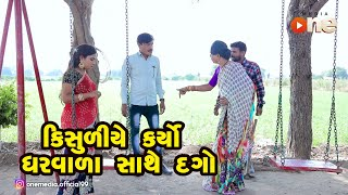 Kisuliye Karyo Gharvala Sathe Dago  |  Gujarati Comedy | One Media
