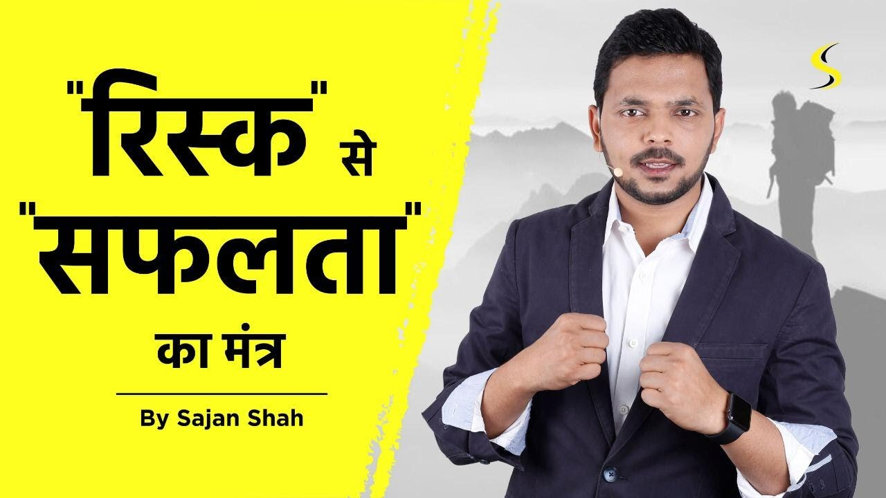 Developing Risk Taking Ability - Sajan Shah - Motivational Video in Hindi