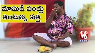 Bithiri Sathi Eating Mangoes | Satirical Conversation With Savitri | Teenmaar News | V6 News