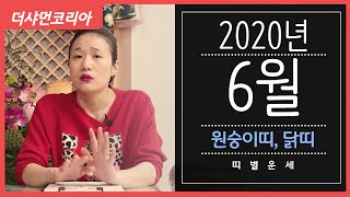 """[용인 연화신당] 2020년 6월 띠별운세 """"원숭이띠,닭띠""""/ 연화신당 ☎️ 010-5801-3378 ☎️"""