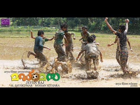MUD MAZA | malayalam movie | OFFICIAL...