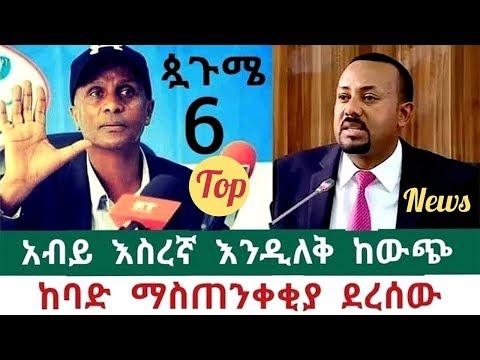 Ethiopian- አብይ ከውጭ ተቋም እስረኛ እንዲለቅ ከባድ ማስጠንቀቂያ ተሰጠው / ጷጉሜ 6 ብሄራዊ አንድነት ቀን ተሾመች