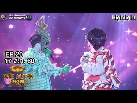 Love me like you do - หน้ากากซูโม่ Ft. หน้ากากทุเรียน  | THE MASK SINGER 2