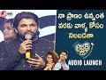 Allu Arjun Full Speech | Allu Arjun Superb Speech | Lovers Day Audio Launch | Priya Prakash Varrier