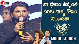 Allu Arjun Full Speech | Allu Arjun Superb Speech | Lovers Day Audio Launch | Priya Prakash Varrier