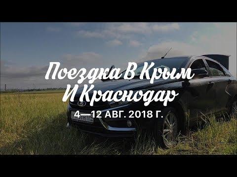 Лада Веста. (Lada Vesta). Поездка в Крым. Впечатления от машины