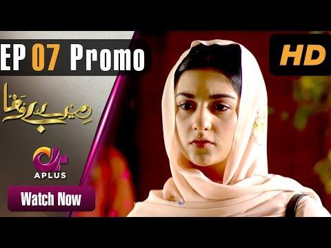 Pakistan Drama | Mere Bewafa - Episode 7 Promo | Aplus Dramas | Agha Ali, Sarah Khan, Zhalay Sarhadi