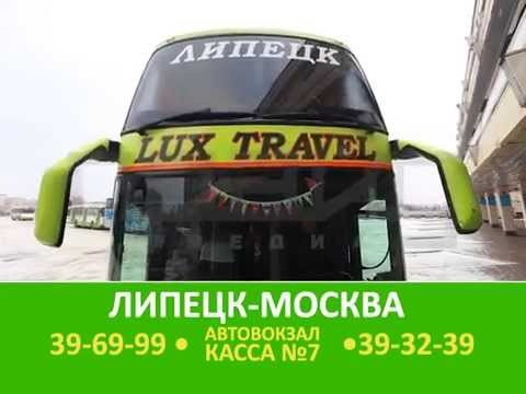 Регулярные рейсы Липецк-Москва