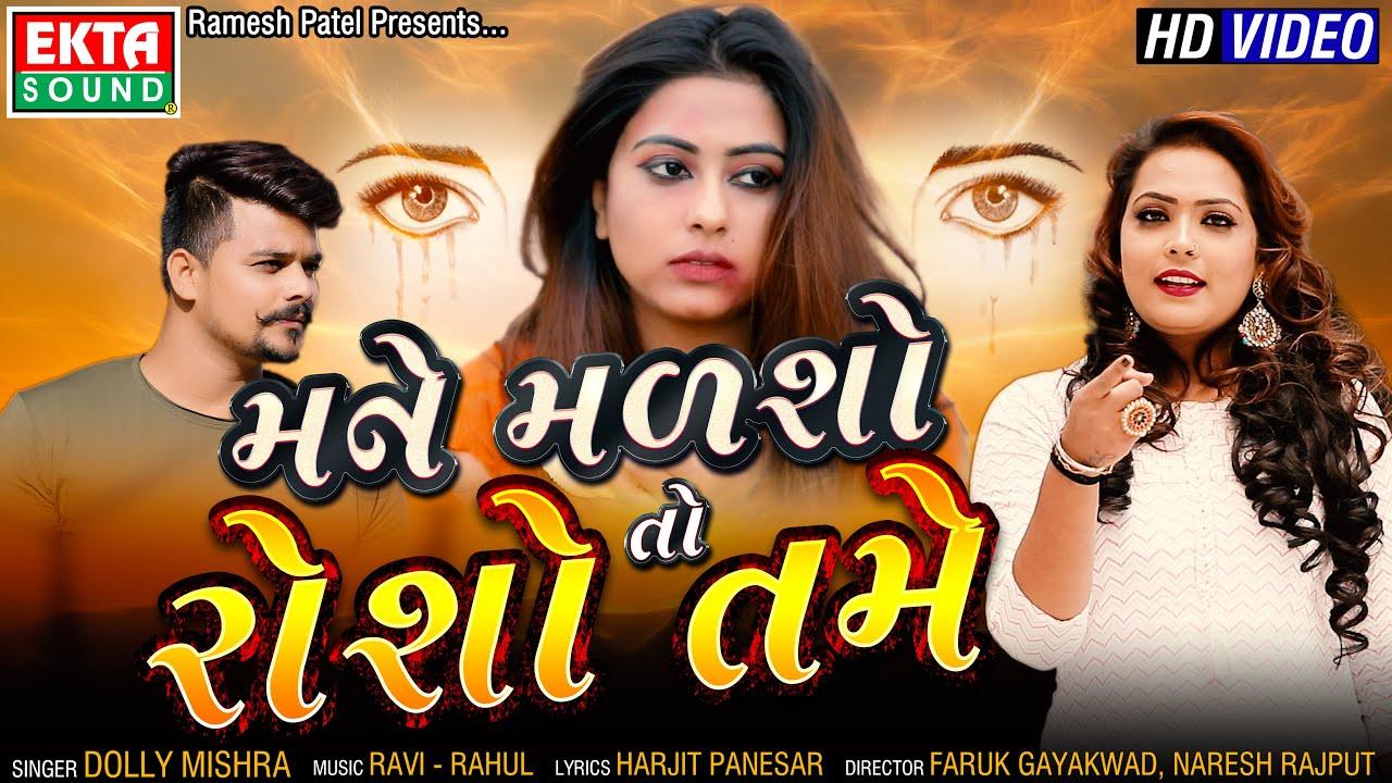 Mane Malso To Rosho Tame || Dolly Mishra || HD Video || New Bewafa Song || Ekta Sound