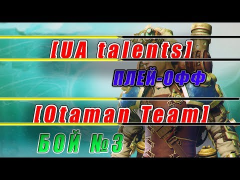 видео: Плей-офф! [ua talents] vs [otaman team] бой3 prime world