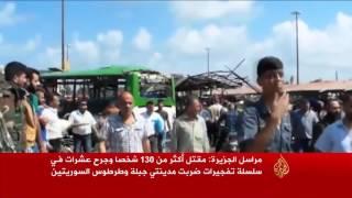 مقتل اكثر من 130 وجرح العشرات بسلسلة تفجيرات جبلة وطرطوس