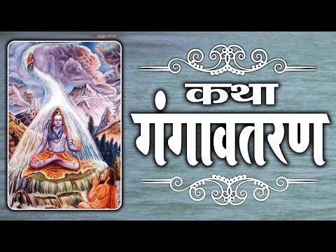 Khatha Ganga Avtaran || Sandeep Kapur || Full Story Of Ma Ganga # Ambey Bhakti