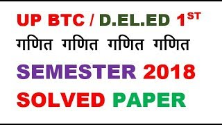 UP D EL ED / BTC FIRST SEMESTER SOLVED PAPER OF MATHEMATICS 2018 BY ADITYA SIR