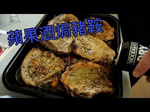 蘋果酒焗豬鞍食譜 + 英國脫歐 Apple Cider Pork Loin Chops Recipe