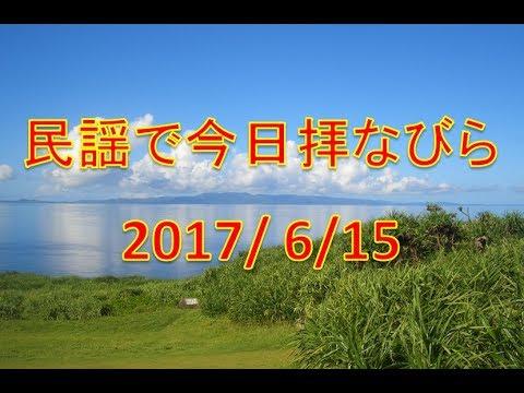 【沖縄民謡】民謡で今日拝なびら 2017年6月15日放送分 ~Okinawan music radio program