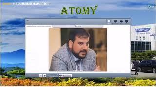 Презентация Atomy.  Бизнес система.