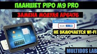 Не включается wi-fi на планшете Pipo m9 pro