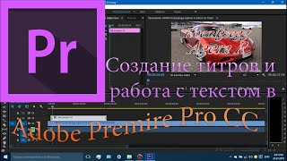Создание титров и работа с текстом в Adobe Premiere Pro CC. Часть 1. Основы