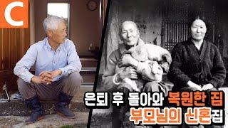 부모님의 신혼집을 복원한 사람, 태어난 곳에서 집의 역사를 이어가다.
