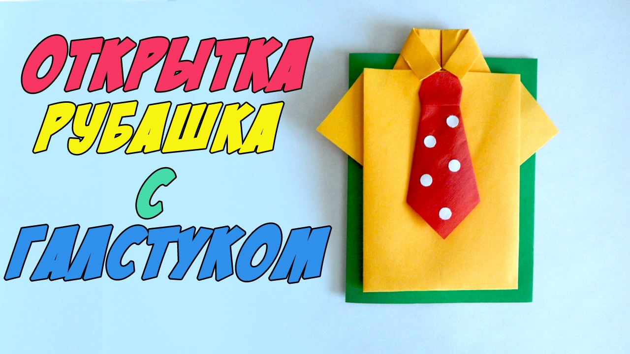 Коробка своими руками в виде рубашки с галстуком своими руками фото 165